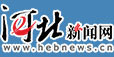 河北新闻网