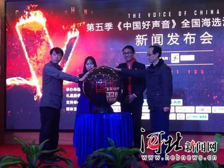 第五季《中国好声音》全国海选沧州赛区启动