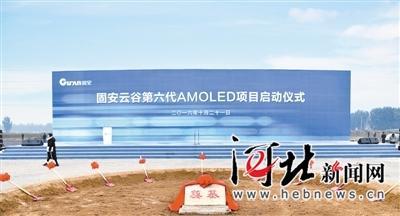 固安云谷第6代AMOLED项目开工