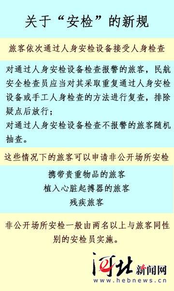 """""""一证通关""""、禁带物品暂存30天 一大波民航新规明年实施"""
