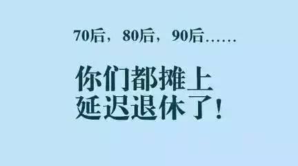 55岁退休将成历史!延迟退休年龄政策年内或公布