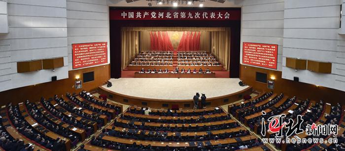 中国共产党河北省第九次代表大会胜利闭幕
