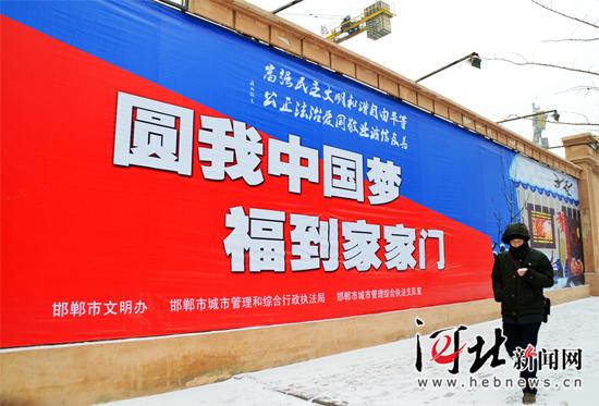 中国梦公益广告亮相邯郸街头(图)