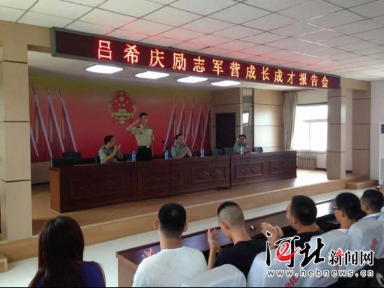 北年度人物吕希庆与青县应征青年分享从军心得